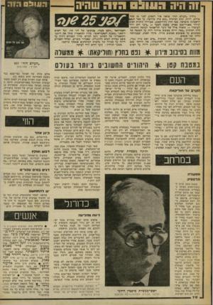 העולם הזה - גליון 2247 - 23 בספטמבר 1980 - עמוד 70 | ה היה גיליון ״העולם הזה״ שראה אור השבוע לפני 25 שנה1 כדיוק, דיווח, תחת הכותרת ״נפט פרץ כדרום״ ,על באר הנפט! הראשונה כישראל, כאר חלץ (חוליין את) ,שעוררה תיקוות