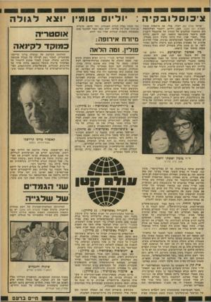 העולם הזה - גליון 2248 - 30 בספטמבר 1980 - עמוד 15   צ׳כו סדובקיה : קוראי עולם קטן יזכרו, אולי, את מישפחת טומין (העולם הזה .)2224 האב׳ יוליום, דוקטור לפילוסופיה היה מתומכיו הנלהבים של הנסיון של אלכסנדר דובצ׳ק