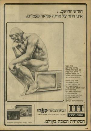 העולם הזה - גליון 2248 - 30 בספטמבר 1980 - עמוד 20   האיש החושב אינו חוזר על אותה שגיאה פעמיים. קנית בזמנו טלויזיה שחור/לבן עם הזמן למדת בוודאי /כי יש הבדל עצום בין מכשיר למכשיר .באיכות התמונה והצליל ובתכיפות