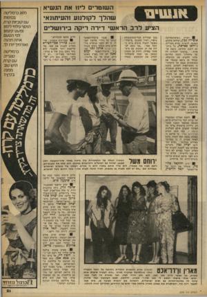 העולם הזה - גליון 2248 - 30 בספטמבר 1980 - עמוד 21   השוטר, ליוו את הנשיא שהלך לקולנוע והעיתונאי הציע לרב הראשי דירה ריקה ביר! שלים רעיית נשיא־המדינה, אופירה נכון, שלחה מיכתב תשובה לרעיית נשיא מצריים, ג׳יהאן