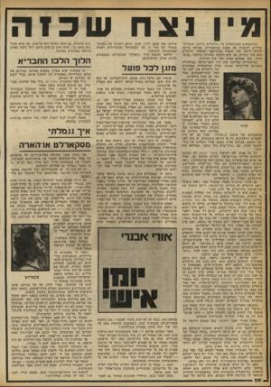 העולם הזה - גליון 2248 - 30 בספטמבר 1980 - עמוד 28   מיו 1צח ש כזה הפיטפוטים האינסופיים על ״ירושלים בירתנו הנצחית״ עלולים להשכיח את האמת ההיסטורית, שהיתר צריכה להיות ידועה לכל תלמיד בבית־ספר ישראלי. ירושלים היא