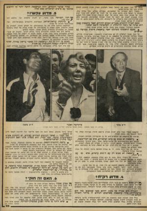 העולם הזה - גליון 2248 - 30 בספטמבר 1980 - עמוד 33 | ב־ 1974 החל סעיד חמאמי, נציג אש״ף בלונדון, להיפגש עם אורי אבנרי. … מקובל להניח כי רוצחיו של סעיד חמאמי, הראשון בשליחי־אש״ף שפתח במגעים עם ישראליים, היו שליחים