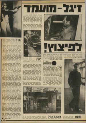 העולם הזה - גליון 2248 - 30 בספטמבר 1980 - עמוד 35   הוונמד כמנהיגת הכנופייה הערבית ביפו, ה שולטת על שוק נרחב של סחר בסמים. האיש החזק במישפחה היה מוחמר האג׳ כחיל, שנהרג לפני שנה מצרור תת־מיק־לע, שנורה לעברו