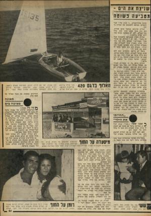 העולם הזה - גליון 2248 - 30 בספטמבר 1980 - עמוד 41   שניצת את הים מטביעה פשוטה כרמל, אלוף־העולם .״זו תהיה שלי,״ אמר לחברים, כשראה לראשונה את יהודית ב חוף. יהודית הרגישה שכרמל עוקב אחריה. הוא היה בוגר ממנה ב־ 12