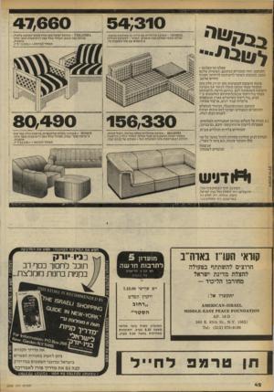 העולם הזה - גליון 2248 - 30 בספטמבר 1980 - עמוד 42   בבמ׳ ט י ״ 54/310 47,660 .0 £א - 0 £ 0מערכת מודולרית עם בריות גב ממולאות בנוצות. שולחן פינתי ושולחן קפה תואמים. המחיר -למערבת הכוללת 5מושבים עם שתי מ שענות צד.