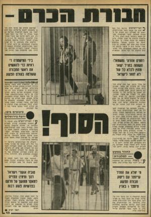 העולם הזה - גליון 2248 - 30 בספטמבר 1980 - עמוד 43   ן* תכי־ האישום שיוגשו תוך כמה ימים נגד שבעד. ראשי חבורת־הכרם, ישימו קץ לפעילות רבת השנים שיו החבורה ששלטה, לדברי המישטרה, בעו לם הפשע בישראל שנים רבות. בידי