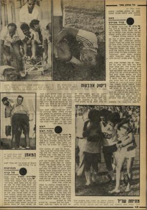העולם הזה - גליון 2248 - 30 בספטמבר 1980 - עמוד 48   כלש תקן גו מר (המשך מעמוד )47 נשמה. הם מוכרים כאמיצים, שחקנים שנלחמים ואינם נרתעים מכניסה למצבים מסוכנים. באב בגיד אכילס דיכיתןי< 1בתל־השוסר מאושפז ה• כדורגלן