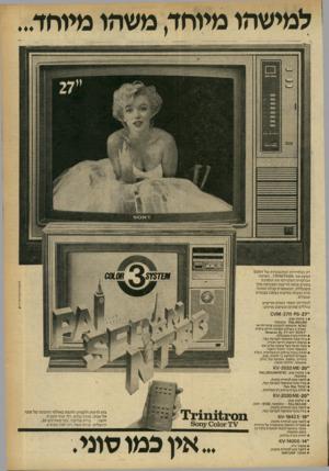 העולם הזה - גליון 2248 - 30 בספטמבר 1980 - עמוד 5   למישהו מיוחד, משהו מיוחד... 0רסוס0רניק ר0ארט־רא1 רק בטלויזיות הציבעוניות של \1¥ו 30 תמצא את ו\ו 0ח 7וו\וו ,78 השיטה הבלעדית המקרינה את התמונה בעזרת תותח חד־קנה