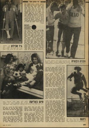 העולם הזה - גליון 2248 - 30 בספטמבר 1980 - עמוד 50   ב ל שוזל,ן גו מר מייחסים חשיבות מרובה לטיפול מיד אחרי הפציעה. אני מחנך את השחקן שלא לדחות טיפול רפואי. שחקן שהגיע מיד לטיפול יחלים יותר מהר. שחקן שחוזר אחרי