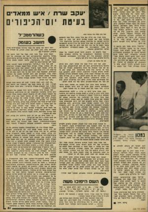 העולם הזה - גליון 2248 - 30 בספטמבר 1980 - עמוד 51   רפואה. במישחק נגד הסועל פתח־תיקווה, לפני עשר שנים, התרומם ל כדור גובה -עם נהום סטלמך, שהיה ״ראש הזהב״ של פתח־תיקווה. מיפגש ראשים זה הניב שבר באפו של רוזן. אחרי
