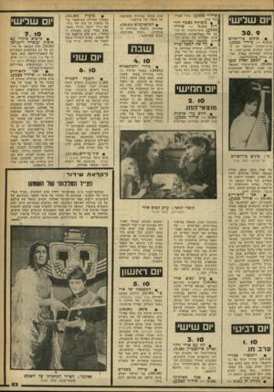 העולם הזה - גליון 2248 - 30 בספטמבר 1980 - עמוד 53   יום שלישי 30. 9 • פינים כירושלים ( — 8 .35 שידור כצבע). סרט־תעודה, המתאר את ה להקה הסינית מהונג־קונג, ש ביקרה לאחרונה בארץ. מצי גה מחול פולקלוריסטי. • המסע