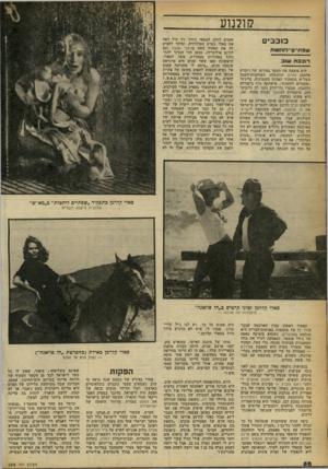 העולם הזה - גליון 2248 - 30 בספטמבר 1980 - עמוד 58   קולנוע סבוב , ש פ חי׳ ם־ דו ה טו ת ר 31 בדו שו ב היא פוצצה את המסך בסירטו של רוברט אלטמן מא״ש והוכתרה כשחקנית־השנה תשל״א בתפקיד האחות השמרנית, מייג׳ור ״שפתיים