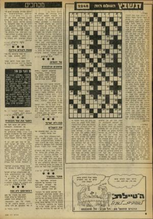 העולם הזה - גליון 2248 - 30 בספטמבר 1980 - עמוד 6 | האם נגצז מאמרו של זאב ז׳בוטינסקי על עדות המיז- רח (״העולם הזה״ .)2245 מאמרו שד זאב ז׳בוטינסקי, המיזרח, שנכתב ב־ ,1926 לא נג נז, כפי שטענתם.