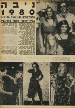 העולם הזה - גליון 2248 - 30 בספטמבר 1980 - עמוד 61   19 8 0 מלכת־המיס !סעיזתיה מ ס ״ רו ת בבית־ האופנה לאשה האלגנטית ארבע מן המשתתפות בתחרות מלכת המים נכנסו לאולם התצוגות של מיפעל הבגדים ניבה בתל־אביב והופתעו