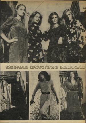 העולם הזה - גליון 2248 - 30 בספטמבר 1980 - עמוד 62   קוריו נגן הבלונדית בשימגת מעטפה עשוייה אח!ת היא זו שימלה מסריג דמוי זמש. מחידושי האופנה של ״ניבה״ לסתיו הקרוב, והיא זכתה בפופולריות רבה מייד עם יציאתה לשוק.