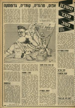העולם הזה - גליון 2248 - 30 בספטמבר 1980 - עמוד 63   צוף של הגיבורים בטרגדיה יורדות, והקהל משתגע מצחוק כשהוא רואה שהשחקן שמשחק את זיאוס הוא זקן מגעיל, והאידיאות הפילוסופיות הגדולות זה סתם עננים. פתאום האלים,
