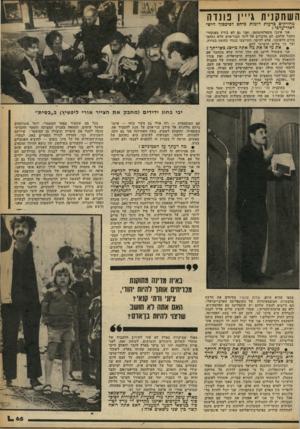 העולם הזה - גליון 2248 - 30 בספטמבר 1980 - עמוד 65   השחקנית ג פונדה מחזיקים כדעות דומות כיחס לסיכסוך היש• ראלי־ערכי? אני אינני מקארתיסתאן, ואני גם לא בודק בפנקסי- החבר שלהם. הם מדברים אל ליבי כבני־אדם שלא נסחפו