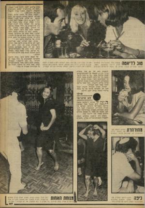 העולם הזה - גליון 2248 - 30 בספטמבר 1980 - עמוד 67   טוב לדיאטה טוענת ציפי הבלונדינית (במרכז) מורה לריקוד במקצועה .״לאחר ארוחת הצהריים הכבדה עולים על רחבת הריקודיס ושורפים את כל הקלוריות.״ עם ציפי הסבו לשולחן