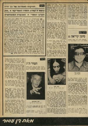 העולם הזה - גליון 2248 - 30 בספטמבר 1980 - עמוד 69   הרבנים למושבות הגליל בשנת תרע״ד (נסיון להידברות ולקחיו) .זהו ניתוח אחד מבסיסי העימות ביו הישוב הישן לבין הישוב החדש. ישראל קולת ממשיך בעבודה המשתייכת לפרק