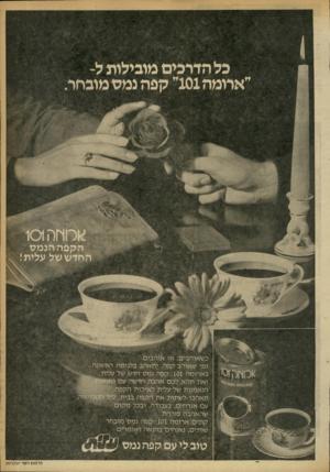 העולם הזה - גליון 2248 - 30 בספטמבר 1980 - עמוד 7   כל הדרכים מובילות ל־ ״ומה 101״ קפ הנמס מובחר כשאוהביס, אז אוהבים. ומי שאוהב קפה, י ת אהב בלגימה ראשונה בארומה , 101 קפה נ מס חדש של עלית. עם אורחים, בעבודה,