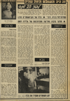 העולם הזה - גליון 2248 - 30 בספטמבר 1980 - עמוד 70   מכות גיליון ״העולם הזה״ שראה אור השבוע לפני 25 שכה כדיוק פירסם כתבת־תחקיר שהוכתרה כשאלה :״מה אתה יודע על הנפט?״ ככתבה, שנעשתה בעזרתם של אנשי מכוו וייצמן, מישרה
