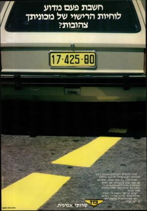 העולם הזה - גליון 2248 - 30 בספטמבר 1980 - עמוד 71   חשבת פעם מדוע אחיו ת הרישוי של מכוניתך צהובות? כשכל המוצרים והשרותים הטובים ביותר למכוניתך הם צהובים -זה טבעי בהחלט. את הדלקים,את שמני המנוע לסוגיהם׳ (גם שמני