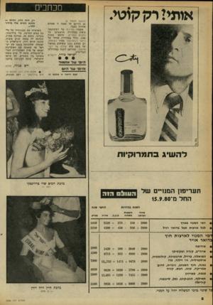 העולם הזה - גליון 2248 - 30 בספטמבר 1980 - עמוד 8   מכחכים אותי! רק קוטי. (המשך מעמוד )6 גם חזרתם על טענה זו פעמים אחדות בעבר. מאמרו הממרח של ז׳בוטינסקי מופיע במהדורה הראשונה של כתבים נבחרים, שיצאו בשנת ,1946