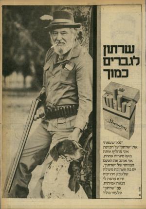 העולם הזה - גליון 2248 - 30 בספטמבר 1980 - עמוד 9   שרת!1 לגברים כנו 1ך ״מאז ששמתי . את ״שרתוך על הכוונת ׳־ איני מחליף אותה    באף סיגריה אחרת. אני אוהב את הטעם ; המיוחד של ״שרתוך  . יש בה תערובת מעולה י של טבק