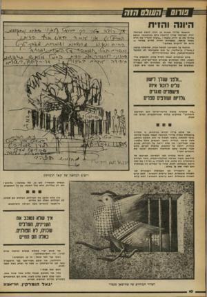 העולם הזה - גליון 2249 - 8 באוקטובר 1980 - עמוד 10 | -קשנםחזה | א111 היונה והזית הוזמנתי על״ידי אמנים מן הגדה להציג תערוכת- יחיד. תערוכתי עמדה להיפתח ב״ 15 באוקטובר. כנושא בחרתי את עץ הזית. כתבתי :״ברצוני להגדיר
