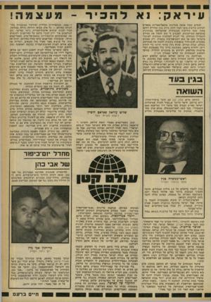 העולם הזה - גליון 2249 - 8 באוקטובר 1980 - עמוד 15 | ד.ע יראק: וא להכיר ־ מע צמה ! יהודים שעלו ארצה ממדינות טוטאליטאריות מספרים לעיתים קרובות כיצד למדו לזקק מידע נכון ומדוייק דווקא מתוך שטף הידיעות המגמתיות