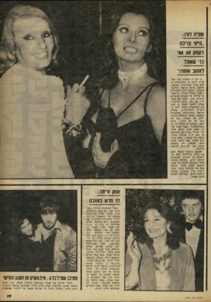 העולם הזה - גליון 2249 - 8 באוקטובר 1980 - עמוד 19 | סונית לוון : ..הייתי(יוינה ושחק את )>גי נזי שאוכל זו מול זו ניצבות שתי יפה פיות. לרגע הן מתווכחוות בלהט ומייד מתפייסות. המקום : אולפני צ׳ינה צ׳יטה ברומא.