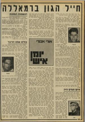 העולם הזה - גליון 2249 - 8 באוקטובר 1980 - עמוד 28 | חייל הגון ברמאללה מה הייתי עושה אילו הייתי כיום חייל בשירות־סדיר, והייתי נדרש לשרת בשטחים המוחזקים? למען האמת: איני יודע:. ההגיון אומר לי: הייתי משרת. גם אילו