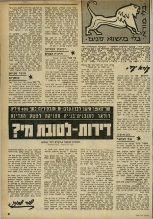 העולם הזה - גליון 2249 - 8 באוקטובר 1980 - עמוד 3 | ״העולם הזה״ ,שבועון החדשות הישראלי. המערבת והמינהלה: תל־אביב, רחוב גורדון ,3טל 232262/3/4 03 תא־־דואר . 136 מען מברקים : ״עולמפרס״ .העורך הראשי: אורי אכנרי *
