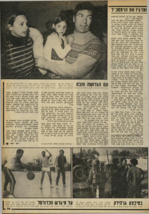 העולם הזה - גליון 2249 - 8 באוקטובר 1980 - עמוד 35 | ומרגיז את הומטנ״ל הביקעה, בלם את כל ניסיונות הטישטוש של הצמד טמיר — רונן. מילחמת יום־הכיפורים תפסה את שומ רון כשהוא מפקד חטיבת שירמן סדירה שנטלה חלק מכריע