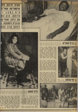 העולם הזה - גליון 2249 - 8 באוקטובר 1980 - עמוד 36 | מעוור מילחם (מימ טרקטור׳ סט מטודנו היה מזומם הוא הס את כלתו ואחז־עו קרוביה לחתונתו1. לנתע קר ה הא1 בבית־החולים שוכב החתן מערוף מילחס. בזמן התאונה איבד מערוף את