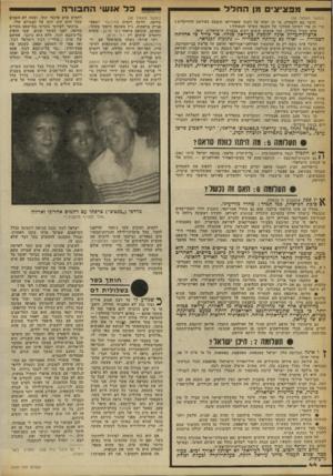 העולם הזה - גליון 2249 - 8 באוקטובר 1980 - עמוד 44 | — מפציצי מן החלל ייי (המשך מעמוד )33 הדבר בא להצחיק. מי זה יעלה על דעתו שאמריקה תומכת בעיראק הרדיקלית ז הרי זה פרי דמיונו החולני של הקנאי השיעי המטורף ! אלא