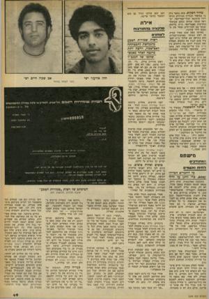 העולם הזה - גליון 2249 - 8 באוקטובר 1980 - עמוד 49 | מחיר ׳הסקופ. עתר. מספר גילן כי הסיפור והגליון המוחרם הגיעו לידי עיתונאי יהודי־אמריקאי, יש ראל שנקר, שכיהן ככתב שבועון־ החדשות האמריקאי טייס ברומא. שנקר טס
