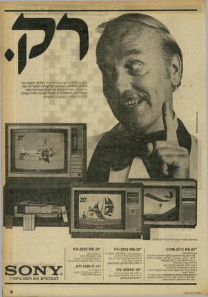העולם הזה - גליון 2249 - 8 באוקטובר 1980 - עמוד 5 | רק בטלויזיות הציבעוניות של ¥א 5 0תמצא א ת א 17110א 111ד, השיטה הבלעדית המקרינה א ת התמונה בעזרת תותח חד־קנה וטכניקת מסך משוכללת, המאפשרת קבלת תמונה חדה ובעלת