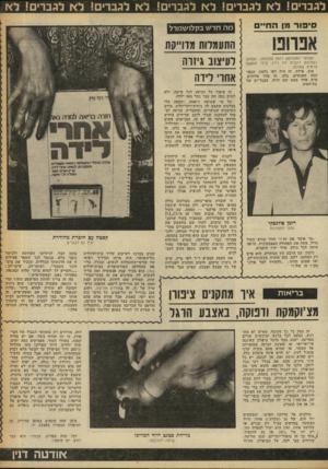 העולם הזה - גליון 2249 - 8 באוקטובר 1980 - עמוד 51 | לגברים! לא לגברים! לא לגברים! לא לגברים! לא לגברים! לא סיפור מן החיי הבמאי המפורסם רומן פולנסקי, ושחקן הקולנוע רוברט דה נירו, בילו חופשה פרטית באילת. טוב.