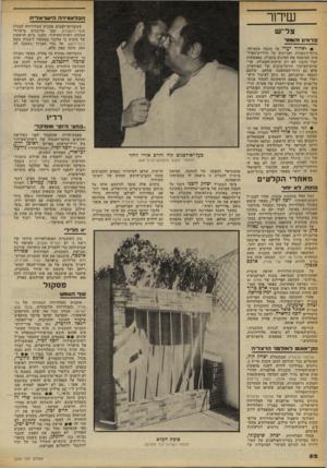העולם הזה - גליון 2249 - 8 באוקטובר 1980 - עמוד 52 | שידור הבל התעראד־ת העוברים־ושבים מבניין הטלוויזיה לבניין חוטי־ירושלים, שבו מרוכזים מישרדי הנהלת רשות־השידור, חשבו ביום הראשון של סוכות כי מדובר במעשה ליצנות