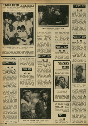 העולם הזה - גליון 2249 - 8 באוקטובר 1980 - עמוד 53 | ל קר א ת שידור: יום רביעי ספינת האהבה ביום רביעי ( )15.10ת ת חי להק רנ ת ה של אחת הסדרו ת ספינ ת ה טלוויזיה האמ רי ק אי ת : הארוכו ת ביותר ב תולדו ת ה א הב ה