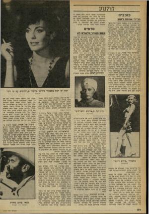 העולם הזה - גליון 2249 - 8 באוקטובר 1980 - עמוד 54 | קולנוע כ 1ב בי ם הל״ד אוהבת לגנוב ניראה כי חרף המשבר החמור של תעש יית הסרטים הבריטית הצליחה בריטניה למצוא תגלית חדשה. מאז אודרי הפבורן הדקה והשברירית, השנונה