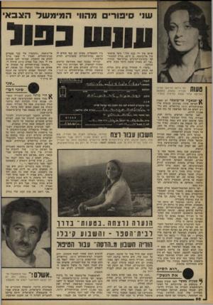 העולם הזה - גליון 2249 - 8 באוקטובר 1980 - עמוד 58 | שני סיפור מהוו• המימ של הצבא שראו איך ירו בבת שלי,״ סיפר איסמא- עיל אל־בוטמה, בן ה־ ,42 מורה למתמטי קה בחטיבת־הביניים בבית־ספר בבתיר. ״אני לא מאמין שזאת היתה