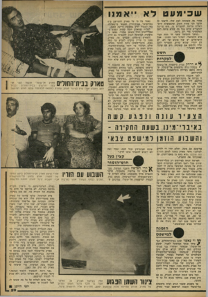 העולם הזה - גליון 2249 - 8 באוקטובר 1980 - עמוד 59 | שכימעט אחרי מה שעשתה לבת שלי. לדעתי זה הדבר הכי פחות חשוב שהממשלה היש ראלית צריכה להתבייש בו. היא צריכה להתבייש קודם בכל מה שהיא עושה לעם הפלסטיני מדי יום