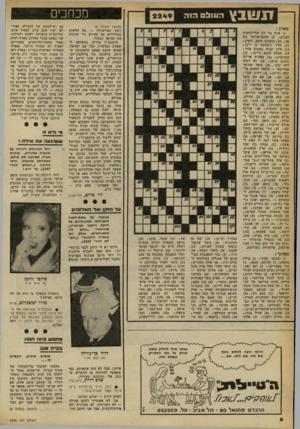 העולם הזה - גליון 2249 - 8 באוקטובר 1980 - עמוד 6 | תשבץה עול ם הו ה (המשך מעמוד )4 ראש הפירמידה — בא הראיון בטלוויזיה עם עמירם ניר ומוכיח את ההיפך הגמור. הרמטכ״ל מודיע, בתשובה ל שאלת המראיין, לכל עם ישראל, שהוא
