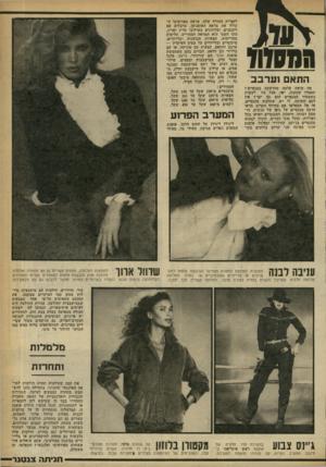 העולם הזה - גליון 2249 - 8 באוקטובר 1980 - עמוד 63 | 1170113 התאם וערבב מה עושה עלמה שחושקת במגפיים ן תאמרו שתקנה. יפה. אבל מה לעשות כשמחיר המגפיים הוא כה יקר ז אין לכם תשובה. לי יש. שתלבש מכנסיים. אז אל תתפלאו