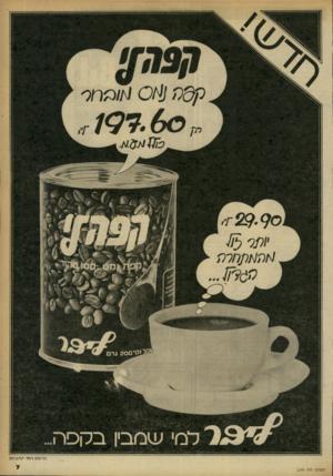 העולם הזה - גליון 2249 - 8 באוקטובר 1980 - עמוד 7 | ה עו ל ם הז ה