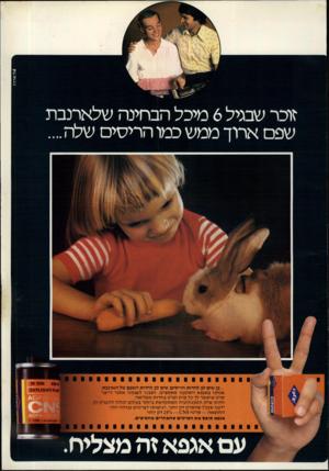 העולם הזה - גליון 2249 - 8 באוקטובר 1980 - עמוד 71 | ט ל־ א רויו זוכר שמיל 6מיכל הבחינה שלארנבת שפם ארוך ממש כמו הריסים של1ז... ...כן. שים לב לחדות הריסים. שים לב לחדות השפם של הארנבת. אנ חנו באגפא השקענו מא