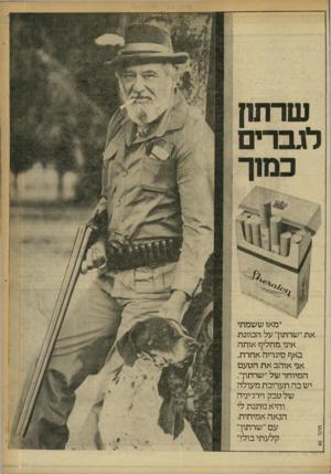 העולם הזה - גליון 2249 - 8 באוקטובר 1980 - עמוד 9 | שרוחן לגברים מו ק ד ״מאז ששמתי את״שרתון־״על הכוונת איני מחליף אותה באף סיגריה אחרת. אני אוהב את הטעם המיוחד של ״שרתוך. יש בה תערובת מעולה של טבק וירג׳יניה והיא