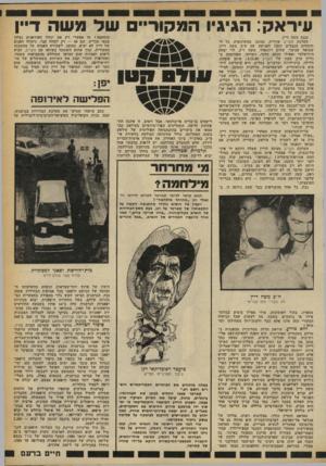 העולם הזה - גליון 2250 - 15 באוקטובר 1980 - עמוד 15   עיראק: הגיגיו המקור של מ שה דיין נכנס משה דיין. … וכשהאדמה כולה עוצרת את נשימתה מש־מיע• חבר־הכנסת את גירסתו על מילחמת עיראק־איראן פחות או יותר בזו הלשון בשביל